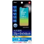 SMF-IP202FLKBC [iPhone 12 mini 用 保護フィルム 透明/光沢/ブルーライトカット]