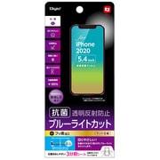 SMF-IP202FLGCBC [iPhone 12 mini 用 保護フィルム 透明/反射防止/ブルーライトカット]