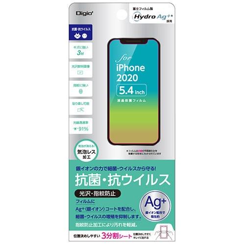 SMF-IP202FLKAV [iPhone 12 mini 用 保護フィルム 抗菌・抗ウイルス/光沢/指紋防止]