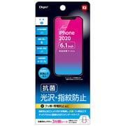 SMF-IP203FLS [iPhone 12/iPhone 12 Pro 用 保護フィルム 抗菌/光沢/指紋防止]