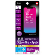 SMF-IP203FLGCBC [iPhone 12/iPhone 12 Pro 用 保護フィルム 透明/反射防止/ブルーライトカット]