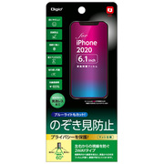 SMF-IP203FLGPV [iPhone 12/iPhone 12 Pro 用 保護フィルム のぞき見防止]