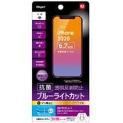 SMF-IP204FLGCBC [iPhone 12 Pro Max 用 保護フィルム 透明/反射防止/ブルーライトカット]