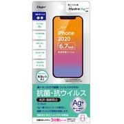 SMF-IP204FLKAV [iPhone 12 Pro Max 用 保護フィルム 抗菌・抗ウイルス/光沢/指紋防止]