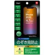 SMF-IP204FLGPV [iPhone 12 Pro Max 用 保護フィルム のぞき見防止]