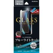 LPIM20FGB [iPhone 12/iPhone 12 Pro 用 「GLASS PREMIUM FILM」 ガラスフィルム ケース干渉しにくい ブルーライトカット]