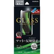 LPIM20FGM [iPhone 12/iPhone 12 Pro 用 「GLASS PREMIUM FILM」 ガラスフィルム ケース干渉しにくい マット]