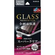 LPIM20FGS [iPhone 12/iPhone 12 Pro 用 「GLASS PREMIUM FILM」 ガラスフィルム 全画面保護 ソフトフレーム スーパークリア ブラック]