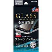 LPIM20FGSB [iPhone 12/iPhone 12 Pro 用 「GLASS PREMIUM FILM」 ガラスフィルム 全画面保護 ソフトフレーム ブルーライトカット ブラック]