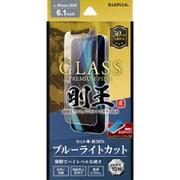 LPIM20FGGRB [iPhone 12/iPhone 12 Pro 用 「GLASS PREMIUM FILM」 ガラスフィルム 剛王 ケース干渉しにくい ブルーライトカット]