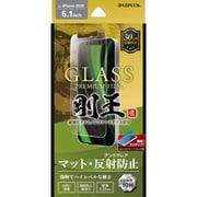 LPIM20FGGRM [iPhone 12/iPhone 12 Pro 用 「GLASS PREMIUM FILM」 ガラスフィルム 剛王 ケース干渉しにくい マット]