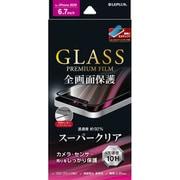 LPIL20FGS [iPhone 12 Pro Max 用 「GLASS PREMIUM FILM」 ガラスフィルム 全画面保護 ソフトフレーム スーパークリア ブラック]
