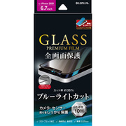 LPIL20FGSB [iPhone 12 Pro Max 用 「GLASS PREMIUM FILM」 ガラスフィルム 全画面保護 ソフトフレーム ブルーライトカット ブラック]