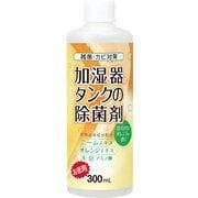 加湿器タンクの除菌剤(お徳用) オレンジ 300ml