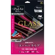 LP-ITAM20FG [iPad Air 2020 (10.9インチ) / iPad Pro 2020 (11インチ) / iPad Pro 2018 (11インチ) ガラスフィルム GLASS PREMIUM FILM スタンダードサイズ 超透明]