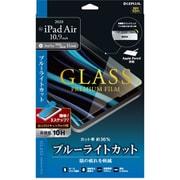 LP-ITAM20FGB [iPad Air 2020 (10.9インチ) / iPad Pro 2020 (11インチ) / iPad Pro 2018 (11インチ) ガラスフィルム GLASS PREMIUM FILM スタンダードサイズ ブルーライトカット]