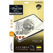 LP-ITAM20FLMTP [iPad Air 2020 (10.9インチ) / iPad Pro 2020 (11インチ) / iPad Pro 2018 (11インチ) 保護フィルム SHIELD・G HIGH SPEC FILM 反射防止・紙質感]