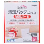 ケアハート 清潔パックに入った滅菌ガーゼS(12枚)