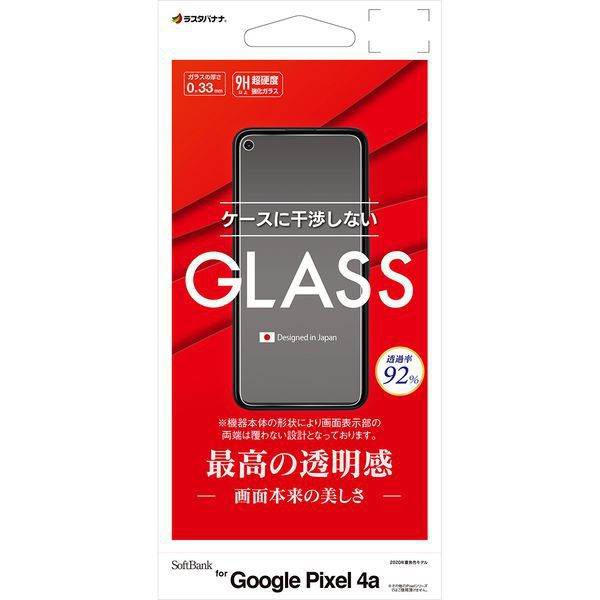 GP2681PXL4A [Google Pixel 4a 用 ガラスパネル AGC 0.33mm 光沢]