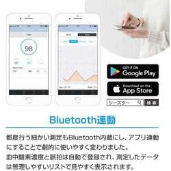 血 中 酸素 濃度 アプリ