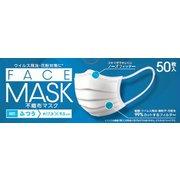 マスク ふつうサイズ ホワイト FACE MASK(フェイスマスク) 3層不織布 50枚入
