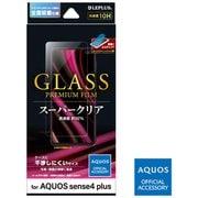LP-20WQ2FG [AQUOS sense4 plus ガラスフィルム GLASS PREMIUM FILM スタンダードサイズ スーパークリア]