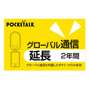 POCKETALK グローバル通信延長 2年 (通常版)