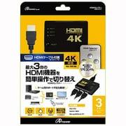 ANS-H117 [HDMIセレクター]