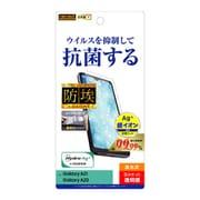 RT-GA21F/AGP [Galaxy A21 / Galaxy A20 用 保護フィルム 抗ウイルス 指紋防止 光沢]