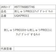 ESY1011 刺繍PRO11 アップグレードキット