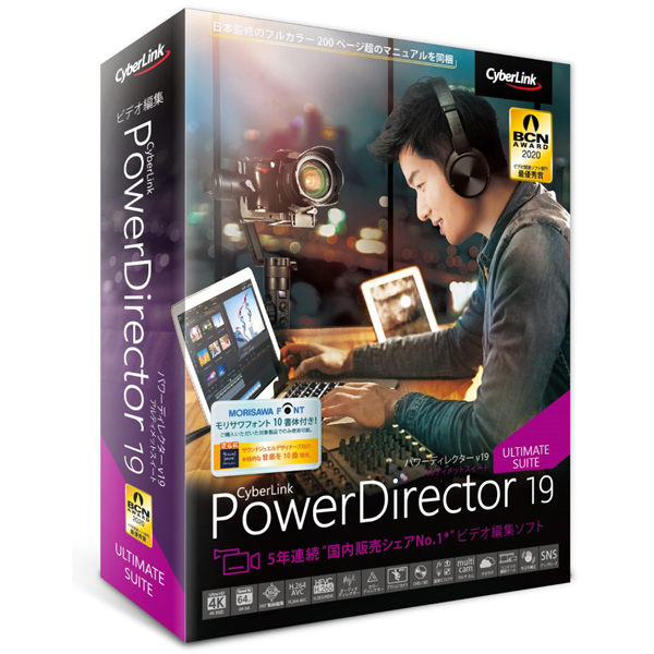PowerDirector 19 UltimateSuite 通常 [Windowsソフト]
