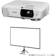 EH-TW750S [ホームプロジェクター dreamio(ドリーミオ) フルHD(1080p)対応 3400lm ホワイト 80型モバイルスクリーンセットモデル]