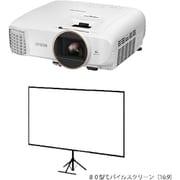 EH-TW5750S [ホームプロジェクター dreamio(ドリーミオ) フルHD(1080p)対応 2700lm ホワイト 80型モバイルスクリーンセットモデル]