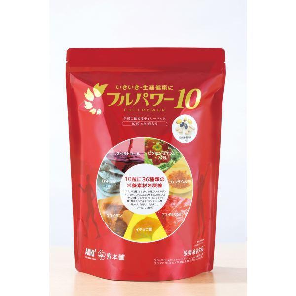 フルパワー10 30袋入 (1袋10粒入) [不足しやすい栄養を補給するサプリメント]
