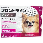 フロントラインプラス 犬用 XS 5kg未満 3本入 [犬用医薬品 ノミ・マダニ駆除]