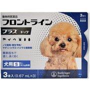 フロントラインプラス 犬用 S 5~10kg未満 3本入 [犬用医薬品 ノミ・マダニ駆除]