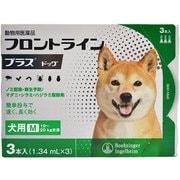 フロントラインプラス 犬用 M 10~20kg未満 3本入 [犬用医薬品 ノミ・マダニ駆除]
