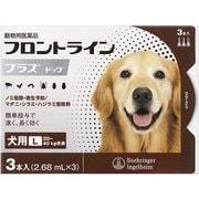 フロントラインプラス 犬用 L 20~40kg未満 3本入 [犬用医薬品 ノミ・マダニ駆除]