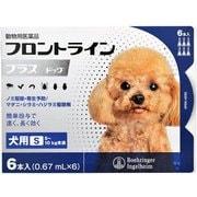 フロントラインプラス 犬用 S 5~10kg未満 6本入 [犬用医薬品 ノミ・マダニ駆除]