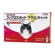 猫用 フィプロスポットプラスキャット 3本入 [猫用医薬品 ノミ・マダニ駆除]