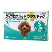 犬用 フィプロスポットプラスドッグ S 5~10kg未満 3本入 [犬用医薬品 ノミ・マダニ駆除]