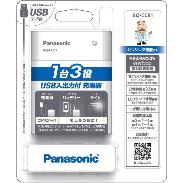 BQ-CC91 [USB入出力付充電器]