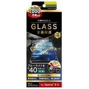 TR-XP206-GHF-GOBCCBK [Xperia 5 II 用 気泡ゼロ 立体成型シームレスガラス ゴリラガラス ブラック ブルーライト低減]