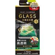 TR-AQS4-GL-GOCC [AQUOS sense4/AQUOS sense4 lite/AQUOS sense 5G 用 フルクリア 画面保護強化ガラス ゴリラガラス 高透明]