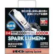 RGH-RB860 [純正交換HIDバルブ SPARK LUMEN+ D4S/D4R共用 6000K]