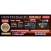 DVR-DD2 [4インチワイド液晶モニター 前後2カメラドライブレコーダー 日本製]