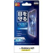 PM-G204FLBLN [Galaxy A21 用 保護フィルム/ブルーライトカット/反射防止]