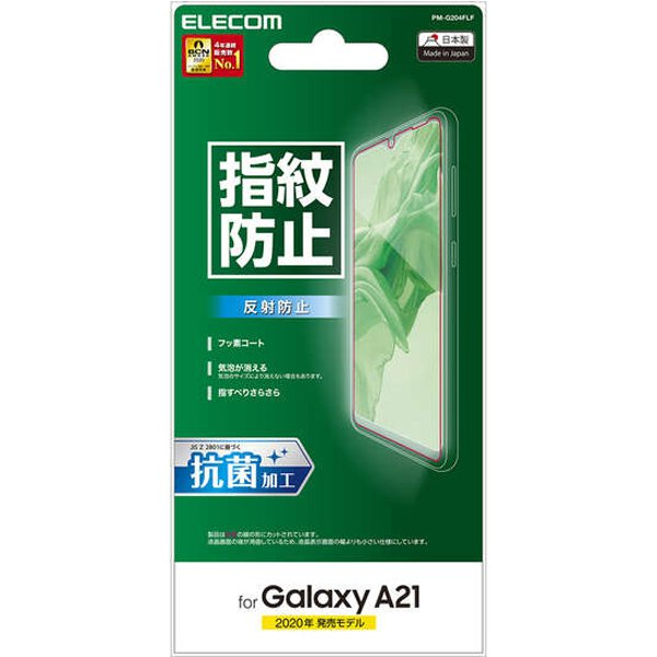 PM-G204FLF [Galaxy A21 用 保護フィルム/指紋防止/反射防止]