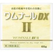 ワムナールDX2 65g [第3類医薬品 手指の荒れ・角化症]
