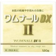 ワムナールDX2 120g [第3類医薬品 手指の荒れ・角化症]